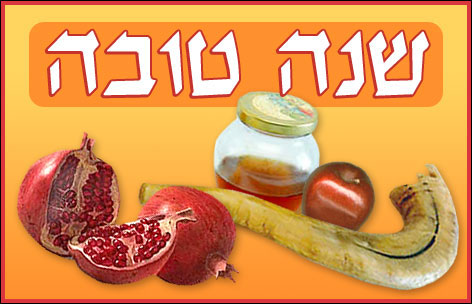 shana-tova greeting from Jerusalem